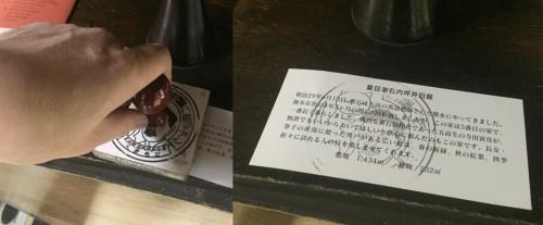 夏目漱石内坪井旧居 記念スタンプ