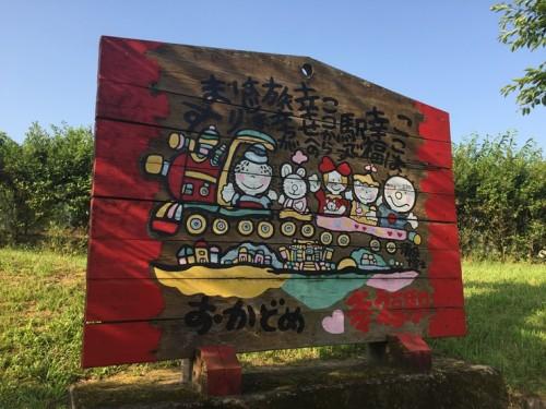 おかどめ幸福駅6月 (4)