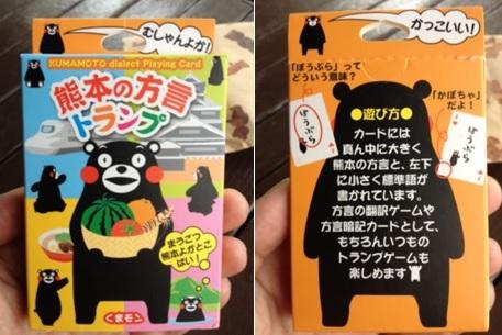 【お勧め】くまモンの熊本の方言トランプ