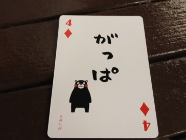 【お勧め】くまモンの熊本の方言トランプ2