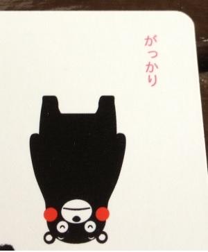 【お勧め】くまモンの熊本の方言トランプ3