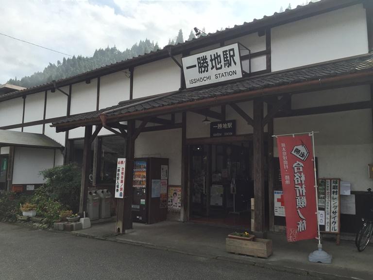 一勝地駅 記念入場券 – 熊本通信