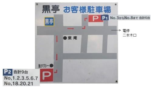 黒亭駐車場