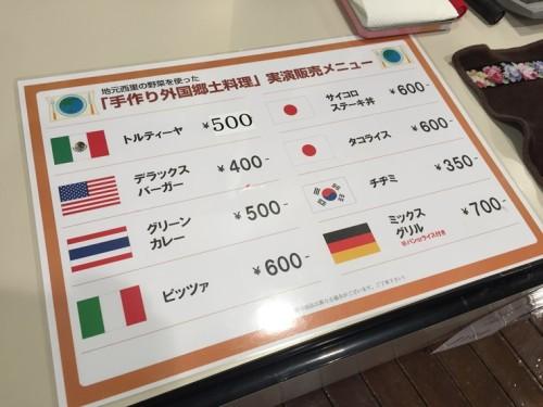 フードパル熊本 ワールドフーズカーニバル