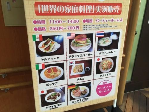 フードパル熊本 ワールドフーズカーニバル2