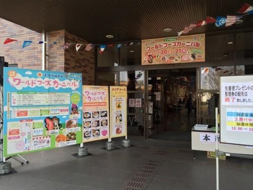 フードパル熊本 ワールドフーズカーニバル6