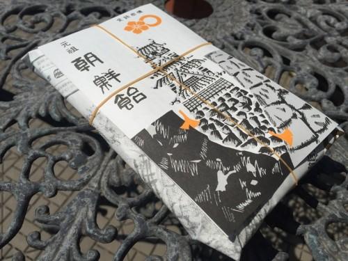 園田屋 朝鮮餅 (5)