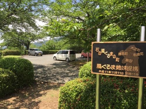 石のかざぐるま 一本松公園 駐車場