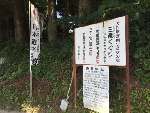 トトロの森 雨宮神社 (2)