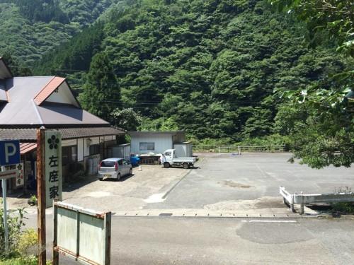 左座家 (駐車場)